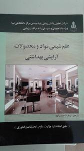 کتاب اموزشی علم شیمی موادومحصولات