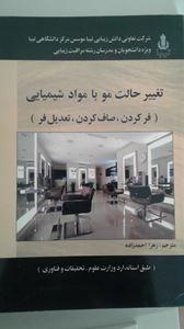کتاب اموزشی تغییرحالت موبا موادشیمیایی