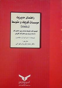 کتاب راهنمای مدیریت موسسات کوچک و متوسط