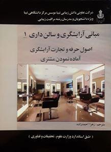 کتاب مبانی آرایشگری و سالن داری1
