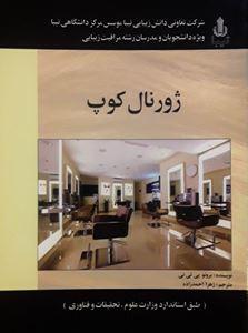 کتاب ژورنال کوپ