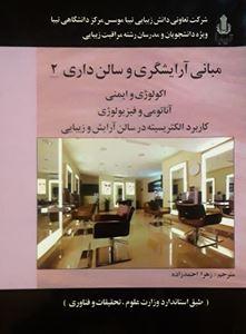 کتاب مبانی آرایشگری و سالن داری2